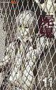 【中古】少年コミック 屍鬼(しき) 全11巻セット / 藤崎竜【中古】afb