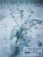 """【中古】邦楽DVD 嵐 / ARASHI 10-11 TOUR """"Scene""""〜君と僕の見ている風景〜 DOME+ [初回限定版]"""