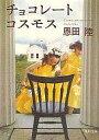 【中古】文庫 ≪日本文学≫ チョコレートコスモス / 恩田陸【中古】afb
