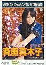 【中古】生写真(AKB48・SKE48)/アイドル/AKB48 斉藤真木子/Everyday、カチューシャ劇場盤特典