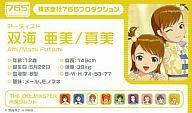 【中古】シングルトレカ/アイドルマスター/アイマスVISAカード 入会特典 双海亜美/真美
