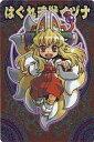 【中古】神羅万象チョコ/シルバーカード/【ゼクスファクター】第1弾 ZXPR S : はぐれ魂獣イヅナ(アナザーカード)