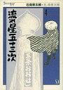 【中古】その他コミック 流れ星五十三次 (4) / 石ノ森章太郎【タイムセール】