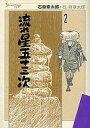 【中古】その他コミック 流れ星五十三次 (2) / 石ノ森章太郎【タイムセール】