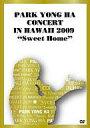 【中古】洋楽DVD パク・ヨンハ / ハワイ2009年コンサートDVD【画】