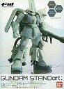【中古】食玩 トレーディングフィギュア 高機動型ザクII(シン・マツナガ大尉機) 「FW GUNDAM STANDart:10」