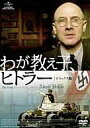 【中古】洋画DVD わが教え子、ヒトラー