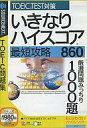 【中古】Windows98/98SE/Me/2000/XP/MacOS8.6以降 CDソフト いきなりハイスコア 最短攻略860 TOEIC問題集(説明扉付スリムパッケージ版)