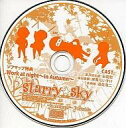 【中古】アニメ系CD starry☆sky -in Autumn- Portable ソフマップ特典 Work at night -in Autumn-
