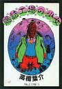 【中古】その他コミック 腸詰工場の少女 残酷流血地獄絵図禁断覚醒書 / 高橋葉介