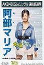 【中古】生写真(AKB48・SKE48)/アイドル/AKB48 阿部マリア/CDS「Everyday、カチューシャ」特典