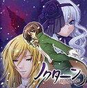 【中古】同人ノベル CDソフト ノクターン nocturne / Unlimited