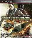 【中古】PS3ソフト エースコンバット アサルト・ホライゾン