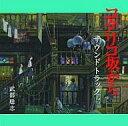【中古】アニメ系CD 劇場版 コクリコ坂から サウンドトラッ...