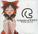 【中古】同人音楽CDソフト Grimoire of IOSYS -東方BEST ALBUM vol.1- / IOSYS