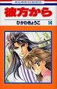 【中古】少女コミック 彼方から 全14巻セット / ひかわきょうこ【中古】afb
