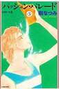 【中古】文庫コミック パッション・パレード(文庫版) 全3巻セット / 樹なつみ【中古】afb