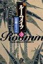 【中古】文庫コミックセット ルームメイツ(文庫版) 全3巻セット / 近藤ようこ 【中古】afb
