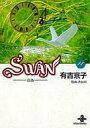 【中古】文庫コミック SWAN(文庫版)全14巻セット / 有吉京子【中古】afb