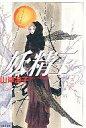 【中古】文庫コミック 妖精王(文庫版) 全3巻セット / 山岸凉子【中古】afb
