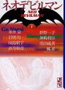 【中古】文庫コミック ネオデビルマン(文庫版) 全2巻セット / アンソロジー【02P03Dec16】【画】【中古】afb