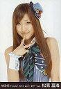 【エントリーでポイント10倍!(7月11日01:59まで!)】【中古】生写真(AKB48・SKE48)/アイドル/AKB48 松原夏海/上半身・右手ピース/劇場トレーディング生写真セット2010.April