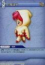 【中古】ファイナルファンタジーTCG/コモン/水/第三弾 3-091C [C] : 白魔道士【02P