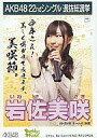【中古】生写真(AKB48・SKE48)/アイドル/AKB48岩佐美咲/Everyday、カチューシャ劇場盤特典【マラソン201207_趣味】【マラソン1207P10】【画】