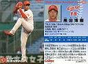 【中古】スポーツ/2006プロ野球チップス第3弾/広島/レギュラーカード 283 : 黒田 博樹