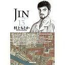 【中古】文庫コミック JIN-仁-(文庫版) 全13巻セット / 村上もとか【中古】afb