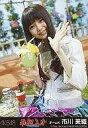 【エントリーでポイント10倍!(9月26日01:59まで!)】【中古】生写真(AKB48・SKE48)/アイドル/AKB48 市川美織/「フライングゲット」劇場版特典