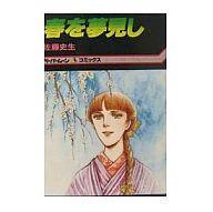 【中古】B6コミック 春を夢見し / 佐藤史生