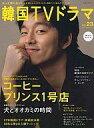 【中古】韓流雑誌 もっと知りたい!韓国TVドラマ 2008/2 Vol.23