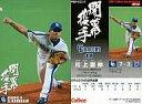【中古】スポーツ/2007プロ野球チップス第2弾/中日/開幕投手開幕四番カード OP-13 : 川上