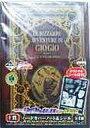 【中古】ノート・メモ帳 ジョジョの奇妙な冒険 第五部 黄金の風 一番くじF賞 ハードカバーノート&シール ブチャラティ