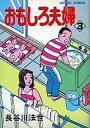 【中古】B6コミック おもしろ夫婦(3) / 長谷川法世【タイムセール】