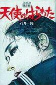 【中古】少年コミック 天使のはらわた(2) / 石井隆【02P06Aug16】【画】