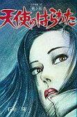 【中古】少年コミック 天使のはらわた(3) / 石井隆【02P03Dec16】【画】