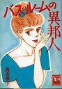 書, 雜誌, 漫畫 - 【中古】B6コミック バスルームの異邦人 / 長浜幸子