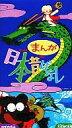【中古】アニメ VHS まんが日本昔ばなし/カチカチ山・大沼池の黒竜【10P27Oct11】【画】
