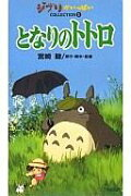 【中古】アニメ VHS となりのトトロ