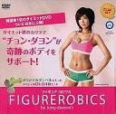 チョンダヨン フィギュアロビクス FIGUREROBICS オリジナル ダンベル