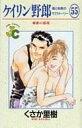 【中古】少女コミック ケイリン野郎 周と和美のラブストーリー(55) / くさか里樹