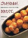 【中古】単行本(実用) ≪料理・グルメ≫ ごちそうさまが、ききたくて。 / 栗原はるみ【中古】afb