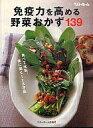 【中古】単行本(実用) ≪料理・グルメ≫ 免疫力を高める野菜おかず139 / 財団法人ベターホーム協