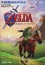 【中古】攻略本 3DS ゼルダの伝説 時のオカリナ3D 任天堂公式ガイドブック【中古】afb