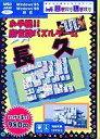 【中古】Windows95/98 CDソフト GameLand お手軽! 麻雀牌パズルゲーム 長久