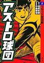 【中古】B6コミック アストロ球団(太田出版)(1)【10P13Jun14】【画】