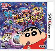 Nintendo 3DS software crayon しんちゃん DS space DE アチョー? バカラテ of the friendship!