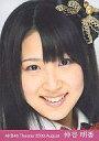 【中古】生写真(AKB48 SKE48)/アイドル/AKB48 AKB48/仲谷明香/顔アップ/劇場トレーディング生写真セット2009.August